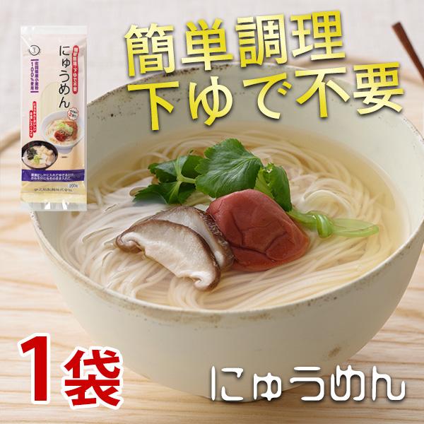 にゅうめん(スープ付)226g×1袋麺は国産小麦を100%使用して、食塩を不使用/添付のスープは塩分に注意