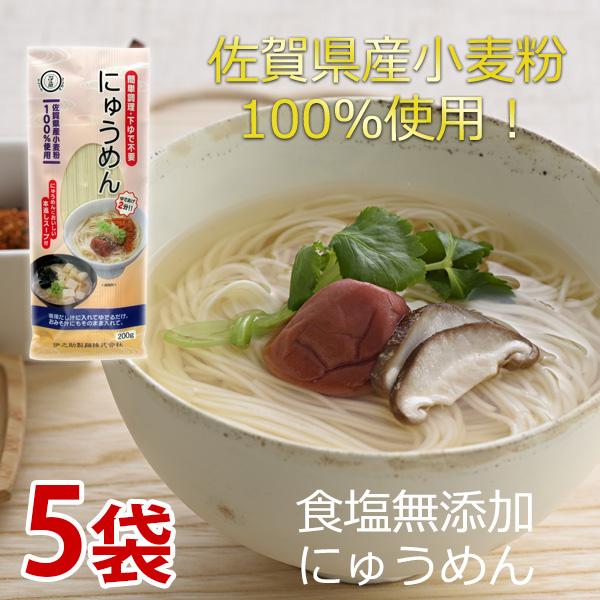 にゅうめん(スープ付)226g×5袋 麺は佐賀県産小麦を100%使用して、食塩を不使用/添付のスープは塩分に注意