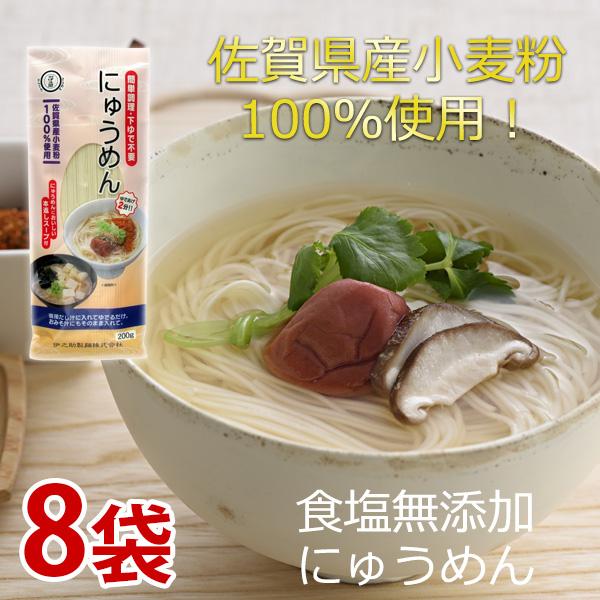 にゅうめん(スープ付)226g×8袋 佐賀県産小麦100%使用