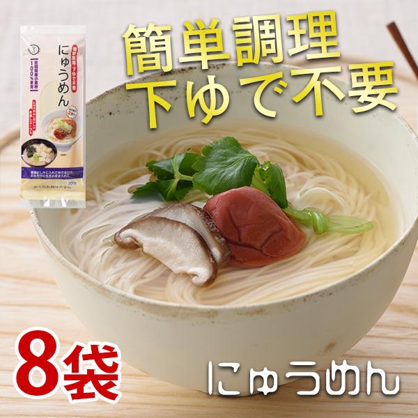 にゅうめん(スープ付)226g×8袋 麺は佐賀県産小麦を100%使用して、めんは食塩を不使用/添付のスープは塩分に注意