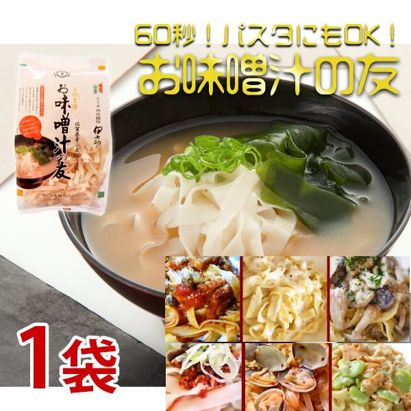 お味噌汁の友(乾麺)80g×1袋 佐賀県産小麦100%使用