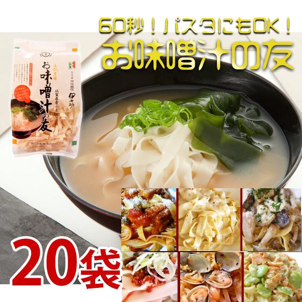 お味噌汁の友(乾麺)80g×20袋 佐賀県産小麦100%使用