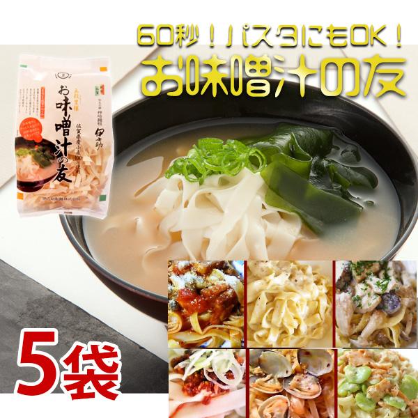 お味噌汁の友(乾麺)80g×5袋 佐賀県産小麦100%使用