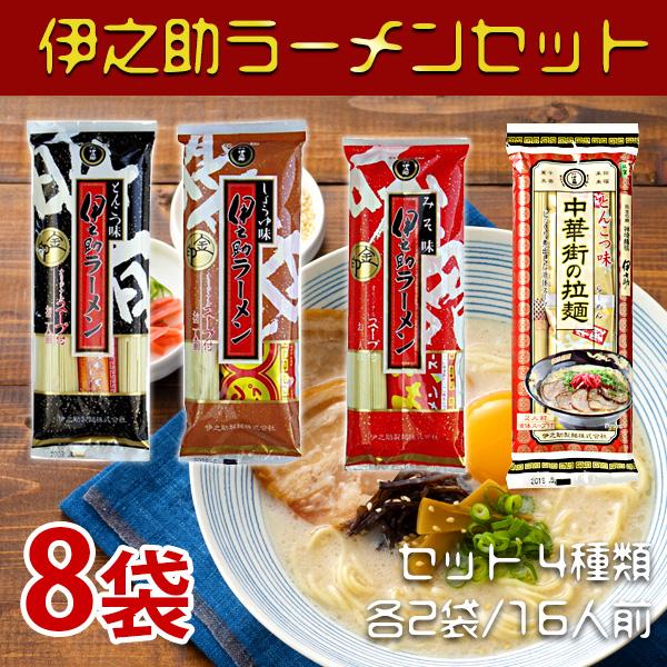 伊之助ラーメンセット 4種類の濃縮液体スープ×各2袋(計8袋・16人前)