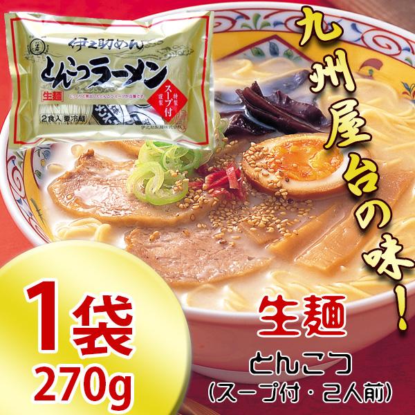 とんこつ生ラーメン(スープ付・2人前)x1袋