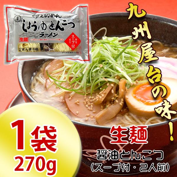醤油とんこつ生ラーメン(スープ付・2人前)x1袋