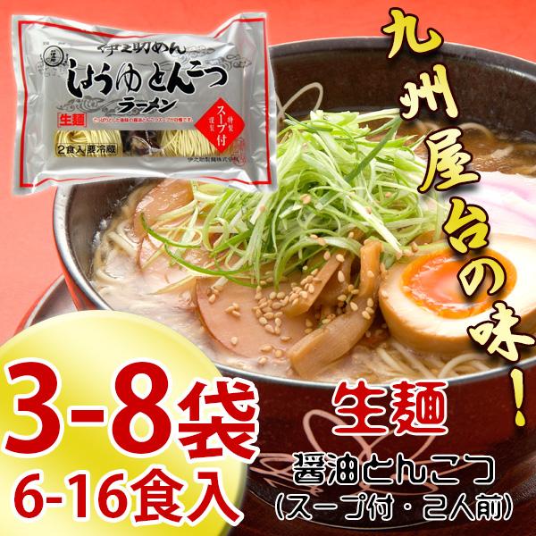 醤油とんこつ生ラーメン(スープ付・2人前)x 3袋・5袋・8袋