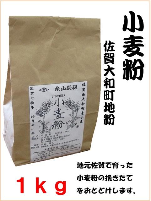 佐賀産,地粉,100%,小麦粉