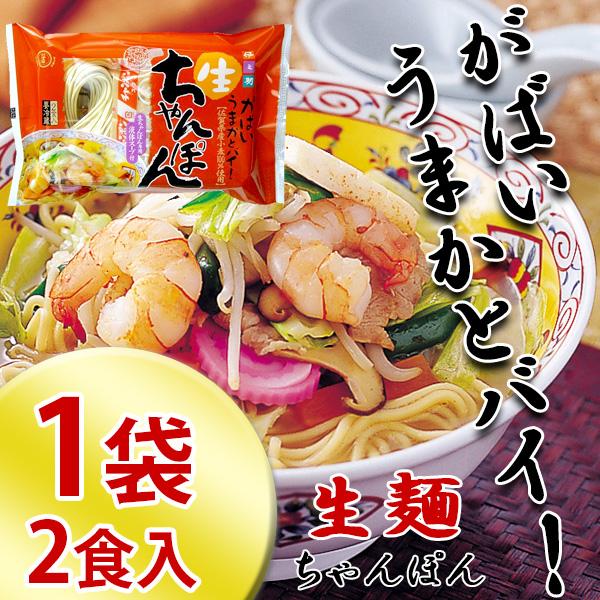 五穀豊穣・生ちゃんぽん(佐賀県産小麦100%使用)スープ付2人前x1袋