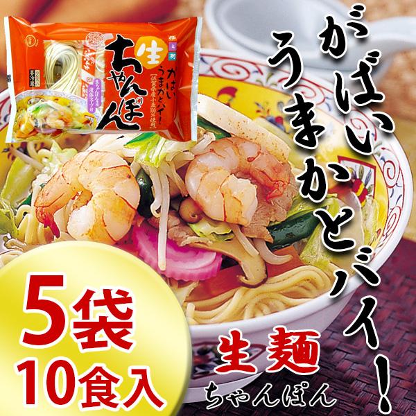 五穀豊穣・生ちゃんぽん(佐賀県産小麦100%使用)スープ付2人前x5袋