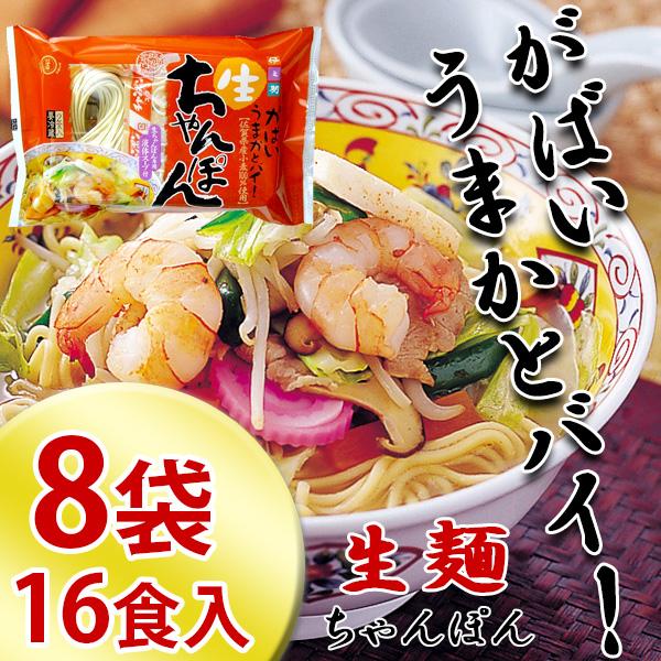 五穀豊穣・生ちゃんぽん(佐賀県産小麦100%使用)スープ付2人前x8袋