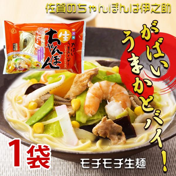 生ちゃんぽん(濃縮液体スープ付2人前)300g×1袋 佐賀県産小麦100%使用 クール便
