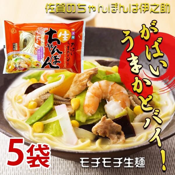 生ちゃんぽん(濃縮液体スープ付2人前)300g×5袋 佐賀県産小麦100%使用 クール便