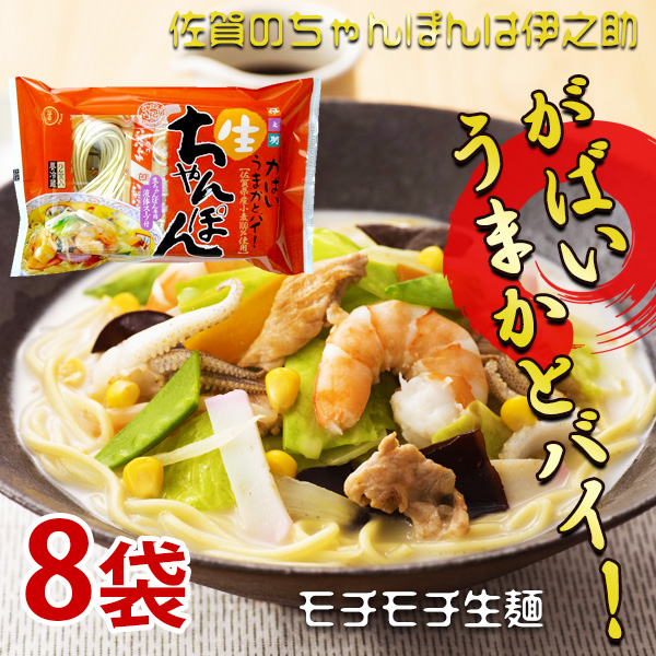生ちゃんぽん(濃縮液体スープ付2人前)300g×8袋 佐賀県産小麦100%使用 クール便