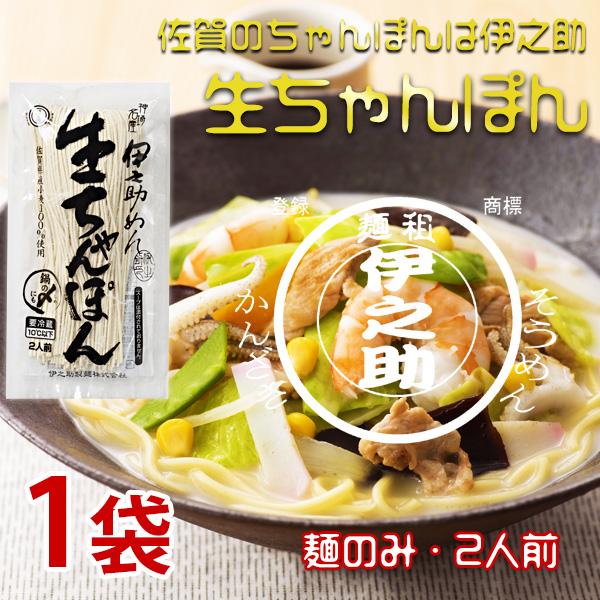 生ちゃんぽん 麺のみ2人前 200g×1袋 クール便