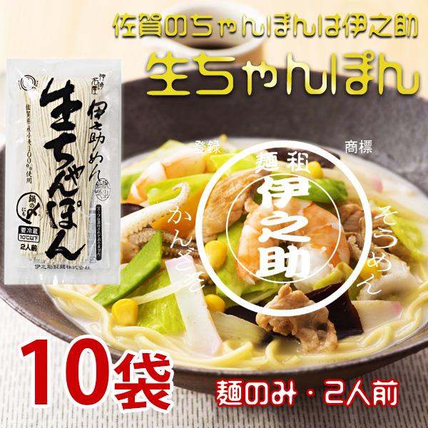 生ちゃんぽん 麺のみ2人前 200g×10袋