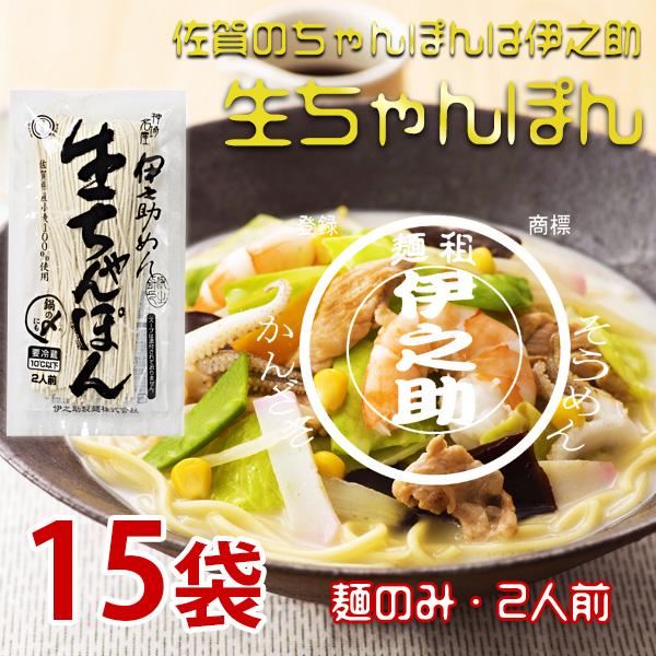 生ちゃんぽん 麺のみ2人前 200g×15袋 クール便