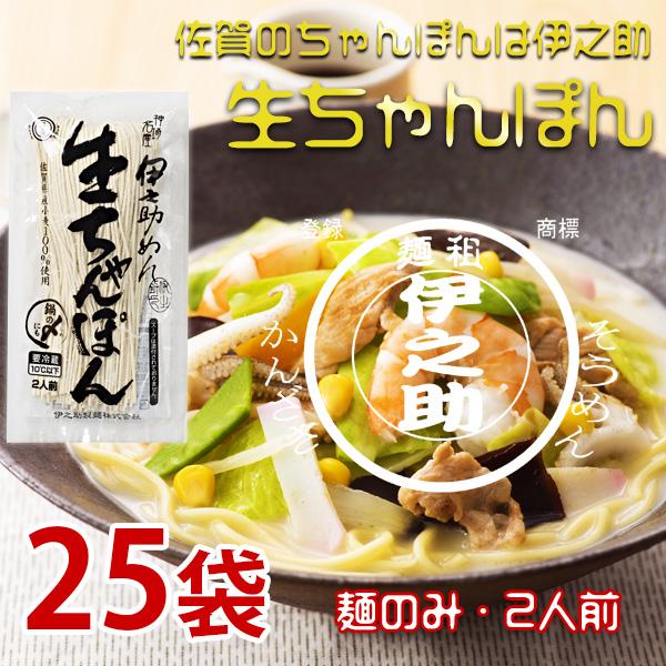 生ちゃんぽん 麺のみ2人前 200g×25袋 クール便