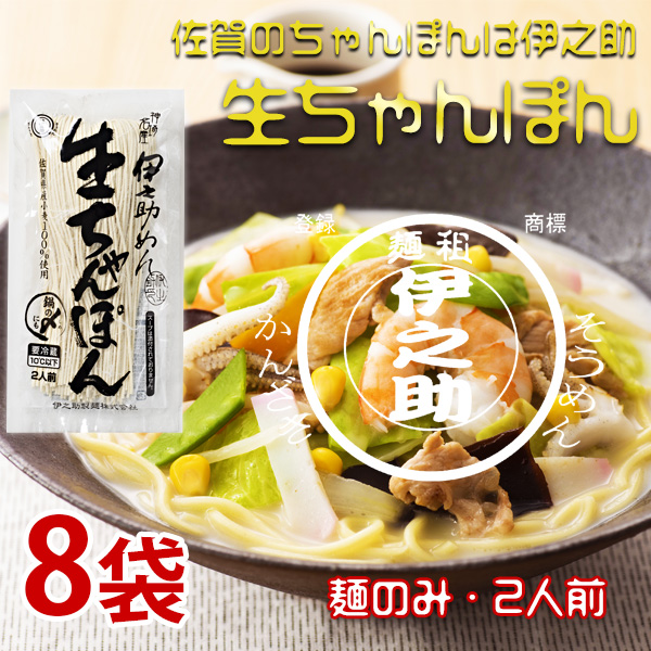 生ちゃんぽん 麺のみ2人前 200g×8袋 クール便