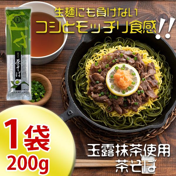 茶そば(乾麺)200gx 1袋 玉露抹茶使用