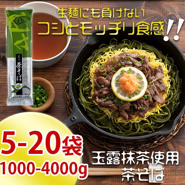 茶そば(乾麺)200gx5袋・10袋・20袋 玉露抹茶使用