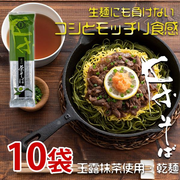 茶そば(乾麺)200g×10袋 玉露抹茶使用