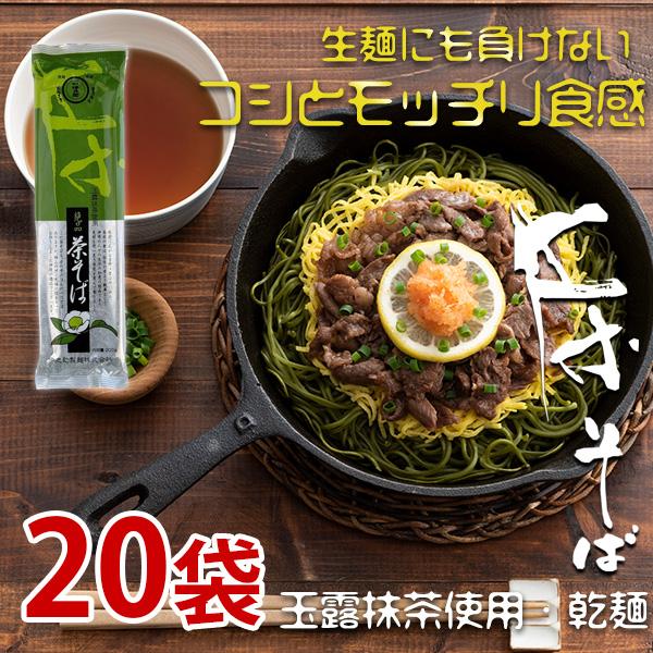 茶そば(乾麺)200g×20袋 玉露抹茶使用