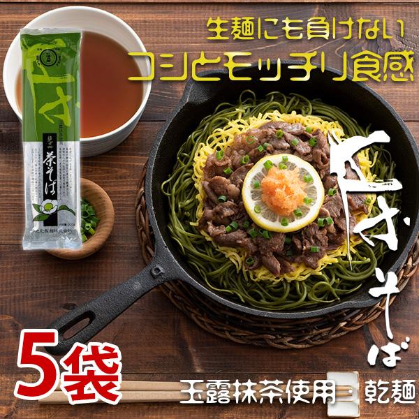 茶そば(乾麺)200g×5袋 玉露抹茶使用