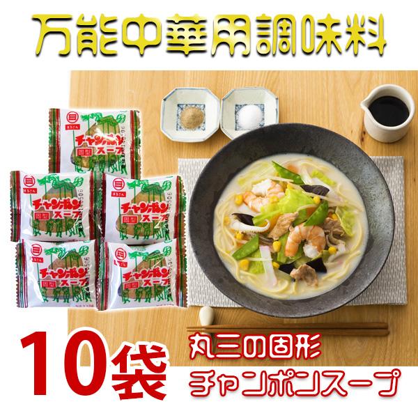 丸三の固形チャンポンスープ×10袋入 生麺用の濃縮スープではございません!