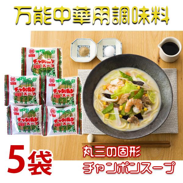 丸三の固形チャンポンスープ×5袋入 生麺用の濃縮スープではございません!