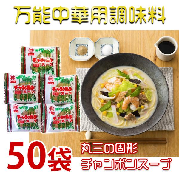 丸三の固形チャンポンスープ×50袋入 生麺用の濃縮スープではございません!