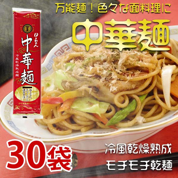 中華麺(乾麺)250g×30袋