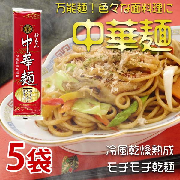 中華麺(乾麺)250g×5袋