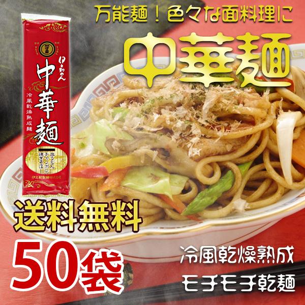 中華麺(乾麺)250g×50袋 【送料無料】