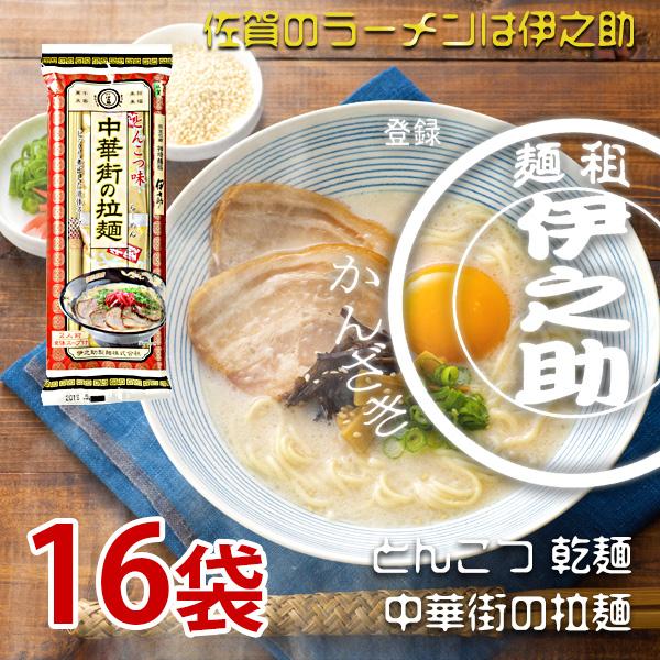 中華街の拉麺 とんこつ味(乾麺・濃縮液体スープ付2人前)206g×16袋