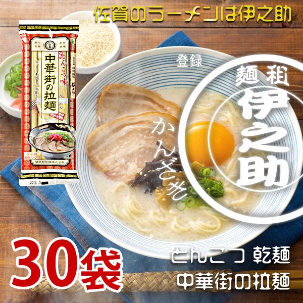 中華街の拉麺 とんこつ味(乾麺・濃縮液体スープ付2人前)206g×30袋
