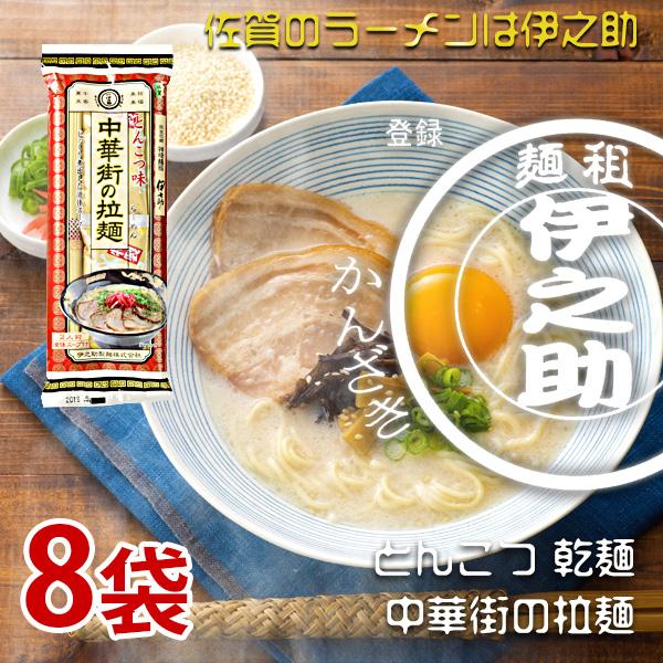 中華街の拉麺 とんこつ味(乾麺・濃縮液体スープ付2人前)206g×8袋