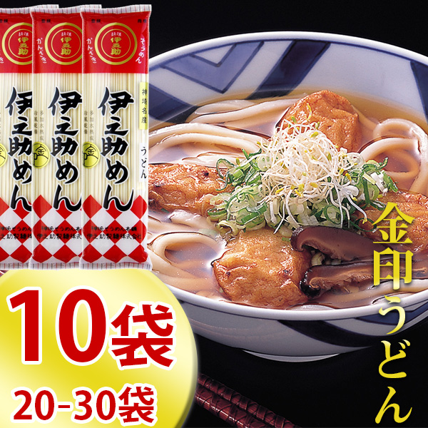 金印うどん(乾麺)250g×10袋・20袋・30袋