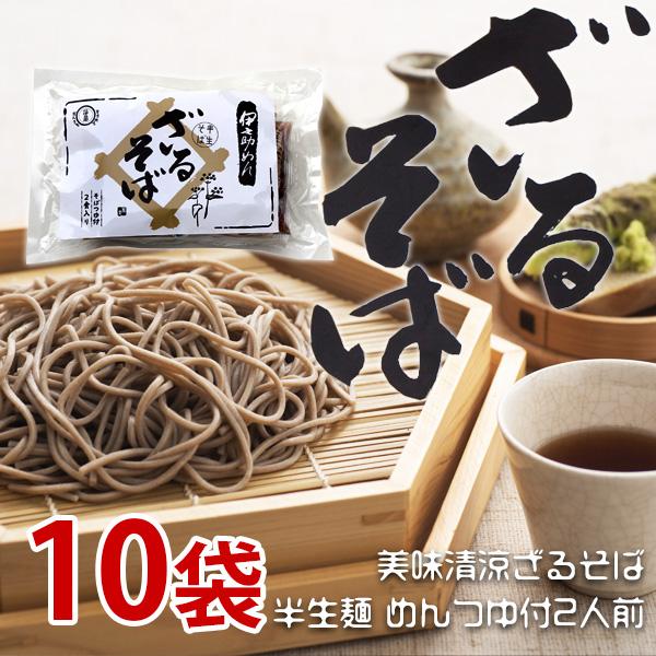 美味清涼ざるそば(半生麺・めんつゆ付2人前)320g×10袋