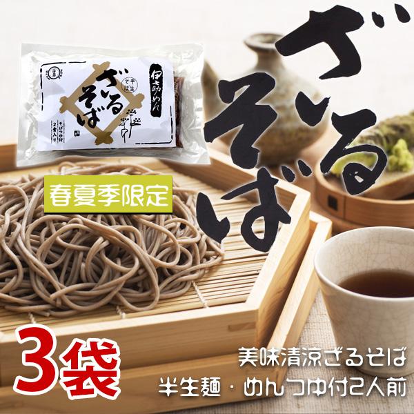 美味清涼ざるそば(半生麺・めんつゆ付2人前)320g×3袋