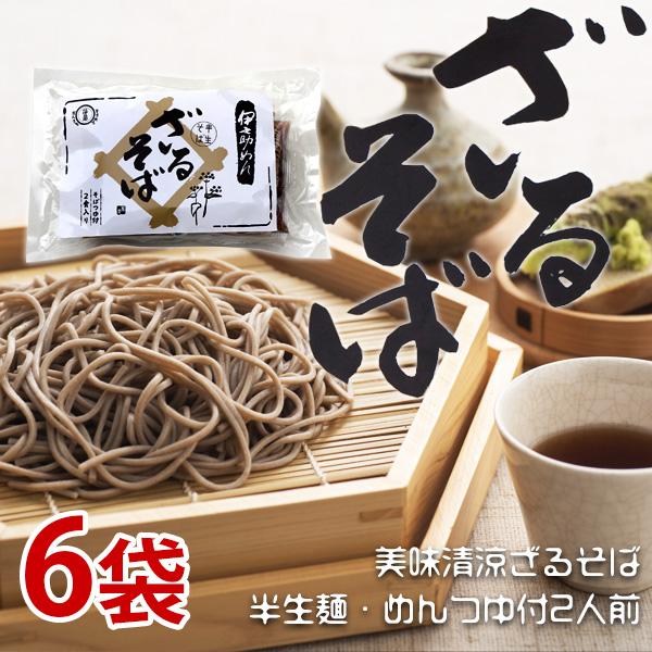 美味清涼ざるそば(半生麺・めんつゆ付2人前)320g×6袋