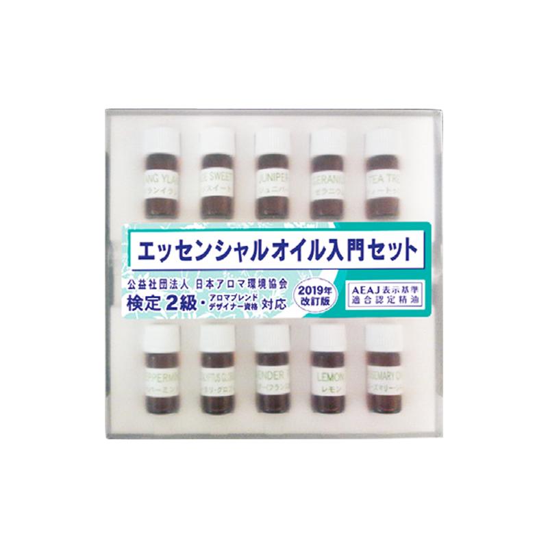 生活の木 アロマテラピー検定 2級(2019年改訂版)対応 エッセンシャルオイル 香りテスト 入門セット 精油 アロマオイル アロマ 検定