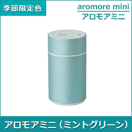 生活の木 アロモアミニ ミントグリーン[aromore mini](エッセンシャルオイルディフューザー)  保証書付(1年)