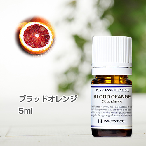 ブラッドオレンジ 5ml インセント エッセンシャルオイル 精油