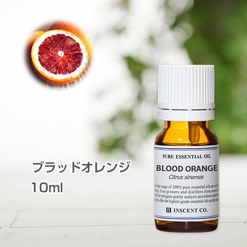 ブラッドオレンジ 10ml インセント エッセンシャルオイル 精油