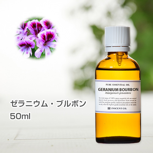 ゼラニウム・ブルボン 50ml インセント エッセンシャルオイル 精油