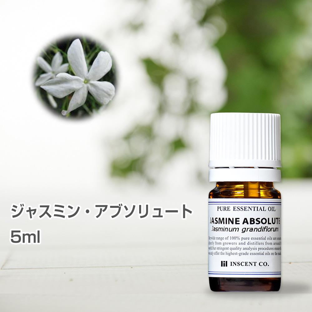 ジャスミン・アブソリュート 5ml インセント エッセンシャルオイル 精油