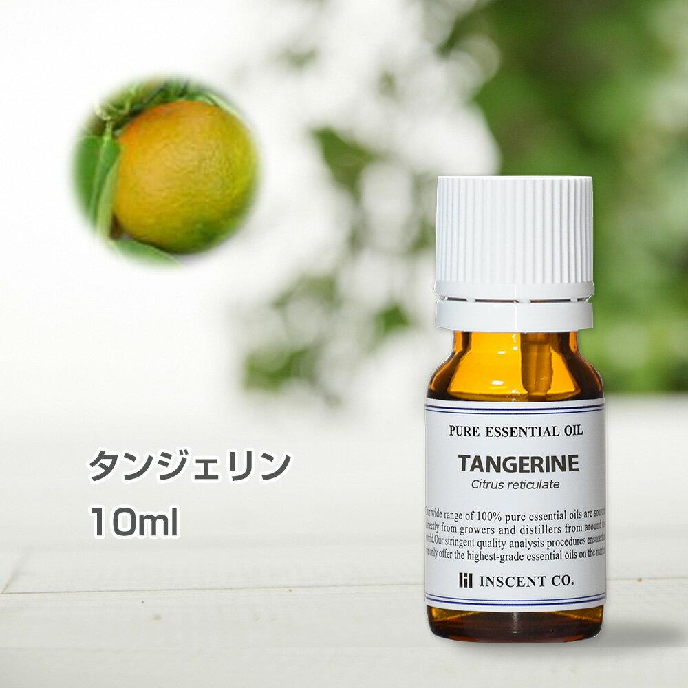 タンジェリン 10ml インセント エッセンシャルオイル 精油