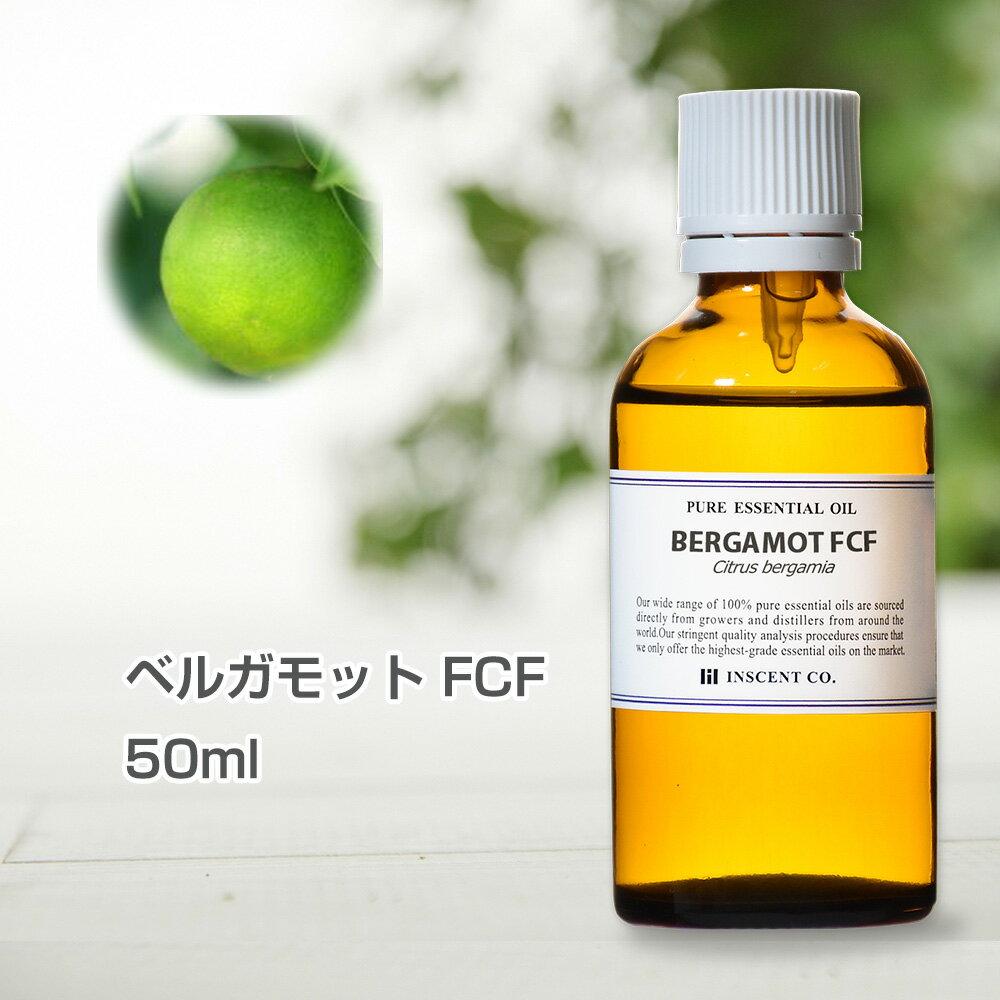 ベルガモットFCF[ベルガプテンフリー] 50ml アロマオイル 精油 エッセンシャルオイル AEAJ (公社)日本アロマ環境協会表示基準適合認定精油 アロマ ディフューザー 加湿器 インセント 通販 【IST】