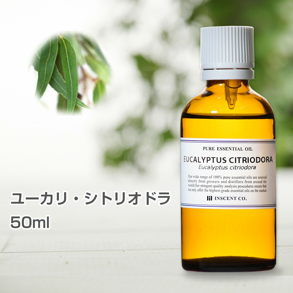 ユーカリ・シトリオドラ  [ユーカリレモン]  50ml インセント エッセンシャルオイル 精油